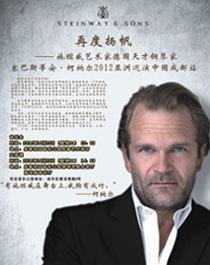 再度扬帆——德国天才钢琴家塞巴斯蒂安.柯纳尔2012亚洲巡演成都站