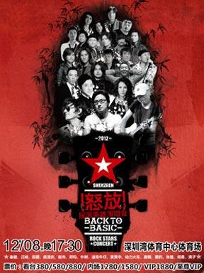 2012 怒放·摇滚英雄演唱会深圳站