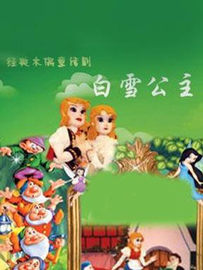 木偶童话剧《白雪公主》