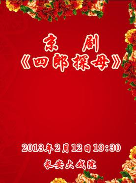 长安大戏院2月12日演出 京剧《四郎探母》