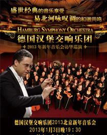 德国汉堡交响乐团2013北京新年音乐会