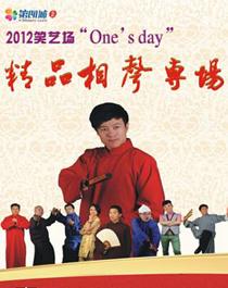 """第四城·2012笑艺场""""One's day""""精品相声专场"""