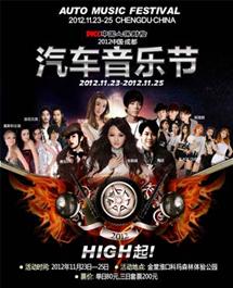 2012中国·成都汽车音乐节