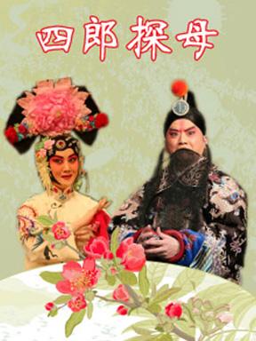 长安大戏院1月2日 京剧《四郎探母》