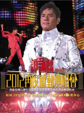2012谭咏麟再度感动演唱会