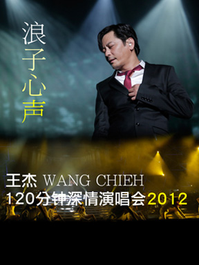 """王杰""""浪子心声""""120分钟深情演唱会2012"""