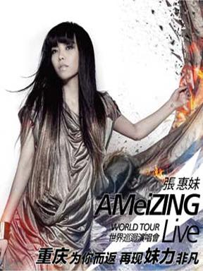 2013张惠妹Ameizing世界巡回演唱会