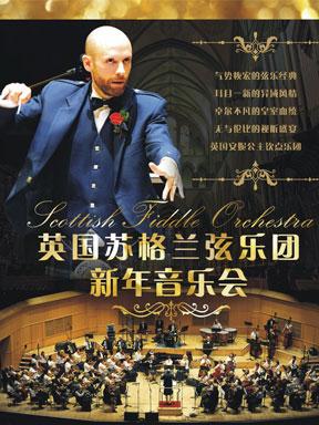 英国苏格兰弦乐乐团《新年音乐会》