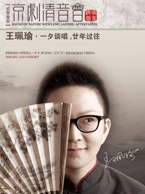 瑜音绕梁—王珮瑜2013京剧清音会