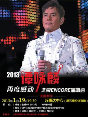 谭咏麟2013北京再度开唱 ENCORE场升级万人同K歌