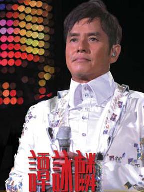 """2013""""再度感动""""谭咏麟昆明演唱会"""