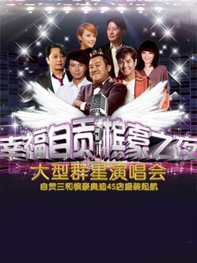 幸福自贡·槟豪之夜大型群星演唱会