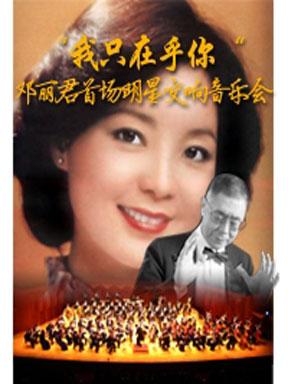 """""""我只在乎你""""  2013邓丽君金曲首场明星交响音乐会"""