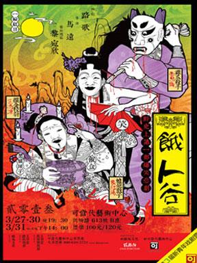 爆笑悲剧《饿人谷》-新青年戏剧营