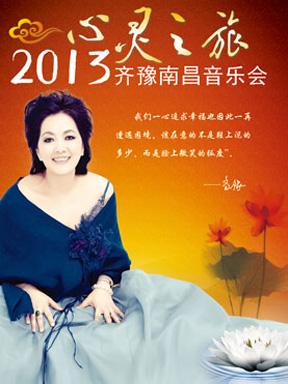 """2013·""""心灵之旅""""齐豫南昌音乐会"""