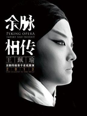 京剧《朱砂痣》(上海京剧院)王珮瑜专场