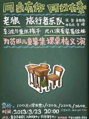 同桌有你,同行有爱——老狼、旅行者乐队为贫困儿童募集课桌椅义演