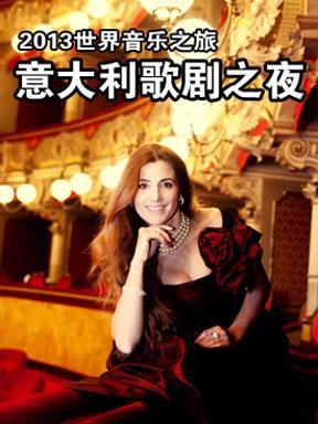 2013世界音乐之旅·意大利歌剧之夜