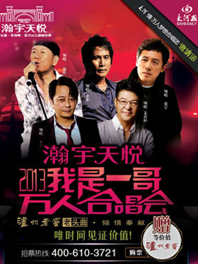 """瀚宇天悦2013•""""我是一哥""""万人合唱会"""