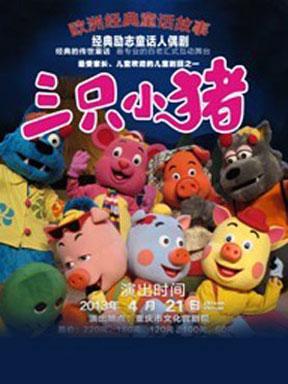 励志卡通亲子舞台剧《三只小猪》