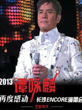 """2013""""再度感动""""谭咏麟长沙演唱会"""