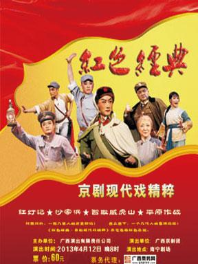 红色经典·京剧现代戏精粹