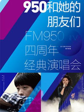 950和她的朋友们——FM950广西音乐台四周年经典演唱会