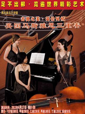 古典之美·英伦风情《英国马斯雅思三重奏音乐会》
