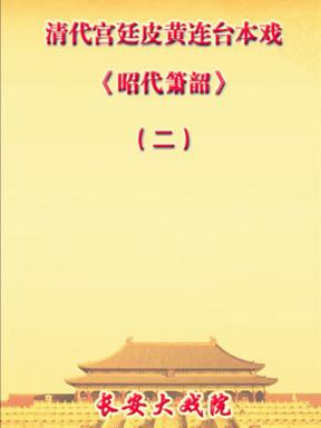 长安大戏院5月8、10、12、14、16清代宫廷连台本戏《昭代箫韶》(二)