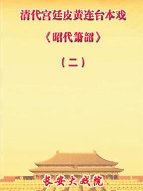 长安大戏院5月11日清代宫廷皮黄连台本戏《昭代箫韶》