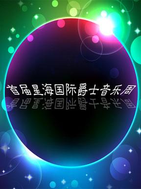 首届星海国际爵士音乐周(四场)