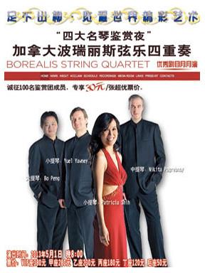 四大名琴鉴赏夜《加拿大波瑞丽斯弦乐四重奏》