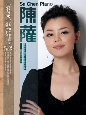 """""""爱与死"""" 2013钢琴公主陈萨成都独奏会"""