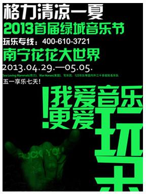2013南宁首届绿城音乐节