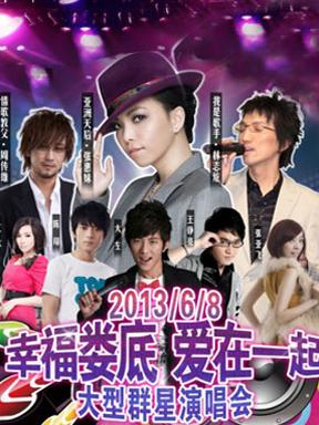2013幸福娄底·爱在一起群星演唱会