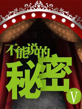 第六届打开艺术之门暑期系列演出《不能说的秘密V—世界著名近台魔术大师展演》