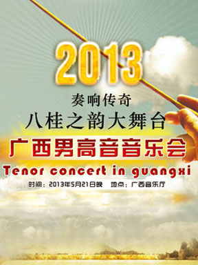 2013奏响传奇八桂之韵大舞台广西男高音音乐会