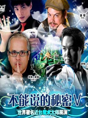 2013打开艺术之门系列《不能说的秘密V-世界著名近台魔术大师展演》
