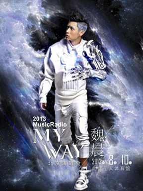 2013 MusicRadio魏晨My Way北京演唱会