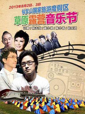 2013仙女山国家旅游度假区草原露营音乐节