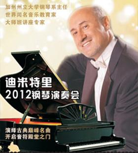 俄裔美国钢琴博士迪米特里-钢琴独奏音乐会