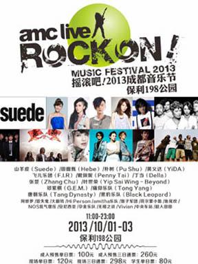 amc live rock on 摇滚吧!2013成都音乐节