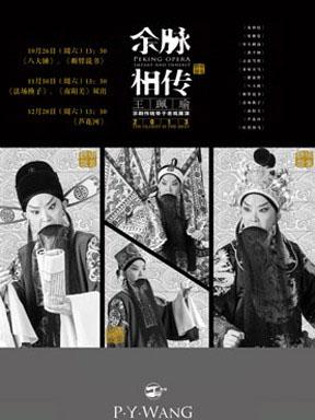 余脉相传——王珮瑜京剧传统骨子老戏展演 京剧《芦花河》