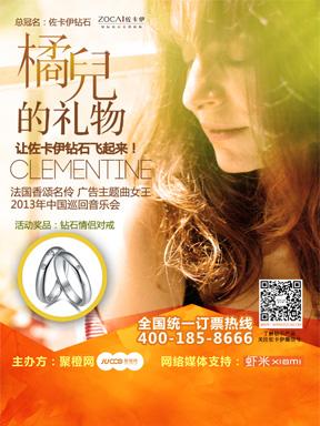 佐卡伊钻石——橘儿2013中国巡回音乐会