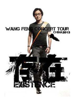"""2013汪峰""""存在""""巡回演唱会"""