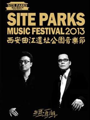 2013西安曲江遗址公园音乐节