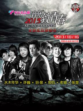 2013音乐致青春全国巡回演唱会洛阳站