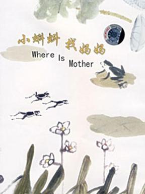 经典童话剧《小蝌蚪找妈妈》