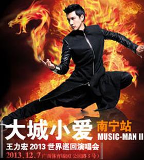 2013王力宏MUSIC-MAN II 火力全开世界巡回演唱会