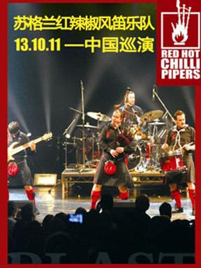 苏格兰红辣椒风笛乐队中国巡演